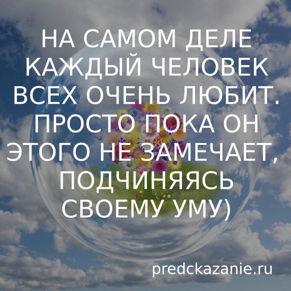 predckazanie.ru